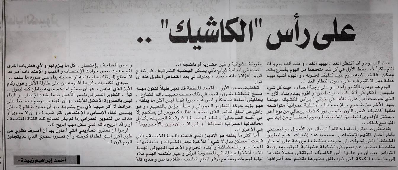 على رأس الكاشيك - صحيفة أويا، سبتمبر 2008