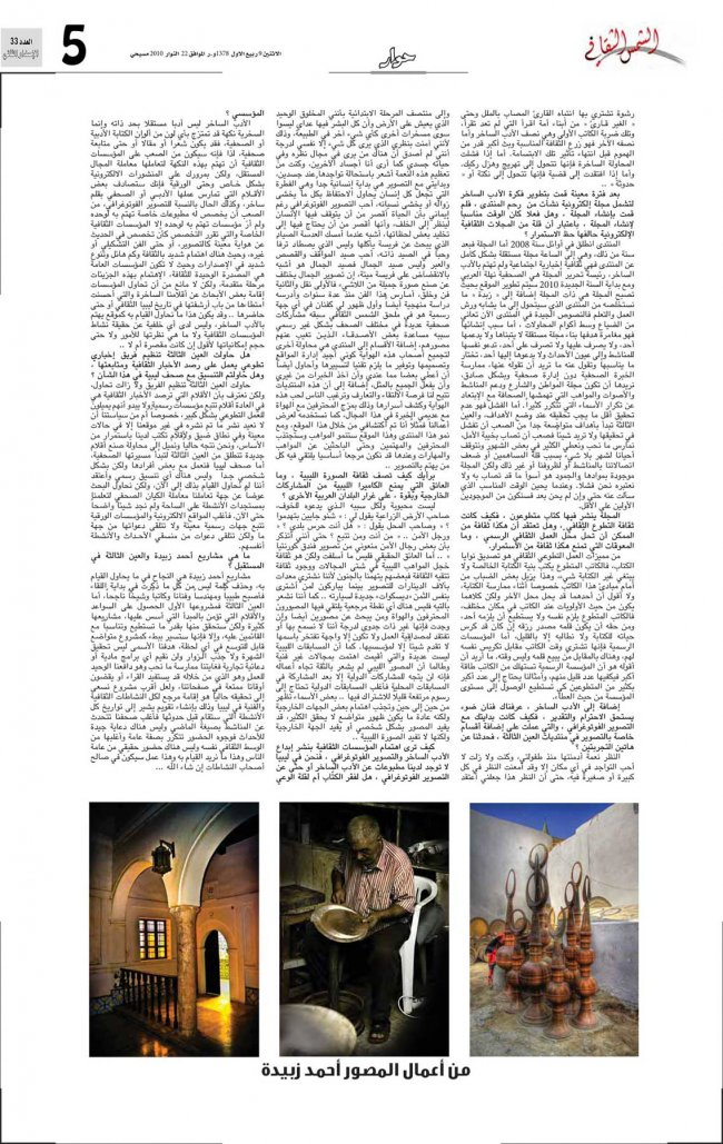 لقائي مع صحيفة الشمس الثقافي، حوار أحمد الوحيشي - فبراير 2010