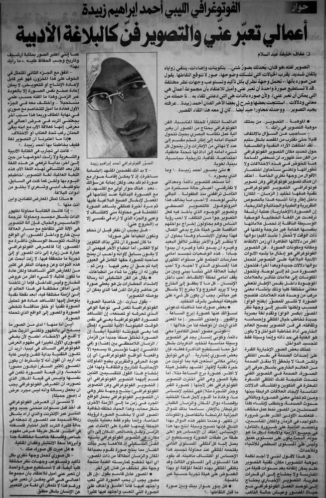 لقائي مع صحيفة العرب العالمية، حوار عفاف خليفة - أبريل 2010