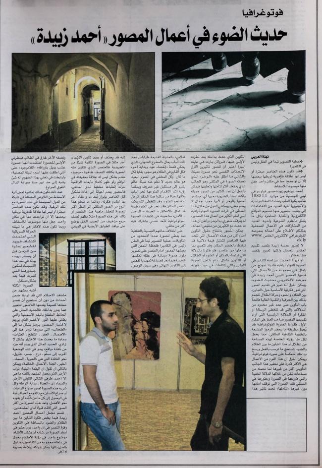 صحيفة أويا: حديث الضوء في أعمال المصور أحمد زبيدة - نهلة العربي - نوفمبر 2010
