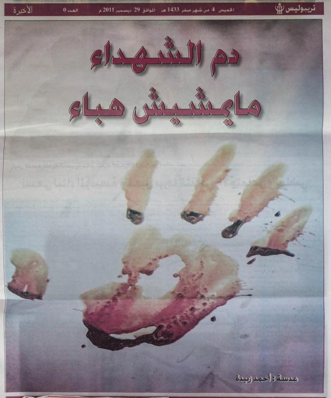صحيفة تريبوليس - ديسمبر 2011